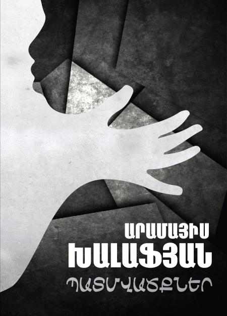 Արամայիս Խալաֆյան, Պատմվածքներ